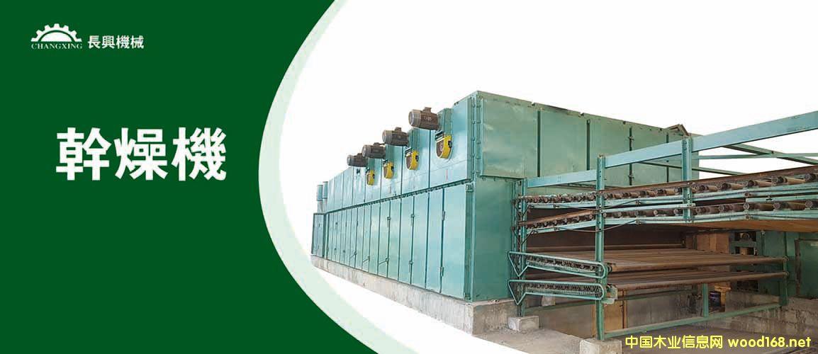 辊筒式干燥机