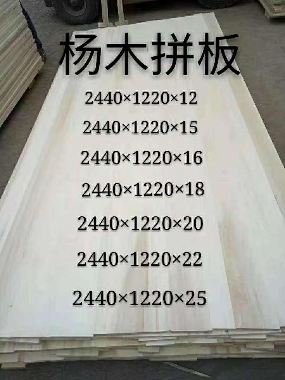 炭化杨木拼板