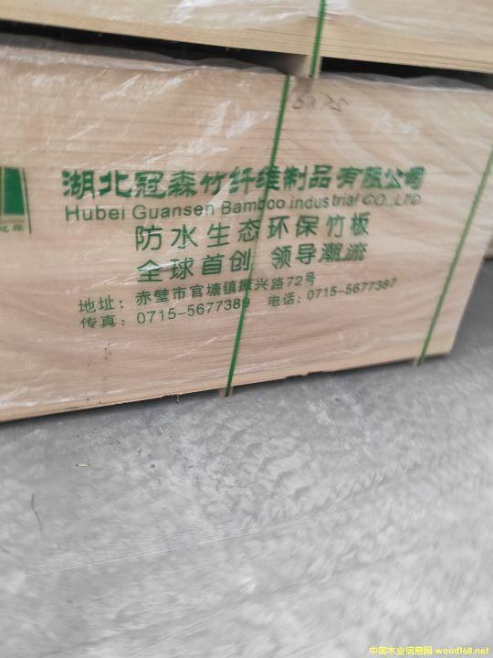 15厘18厘四八尺成品竹纤维板工厂低价处理