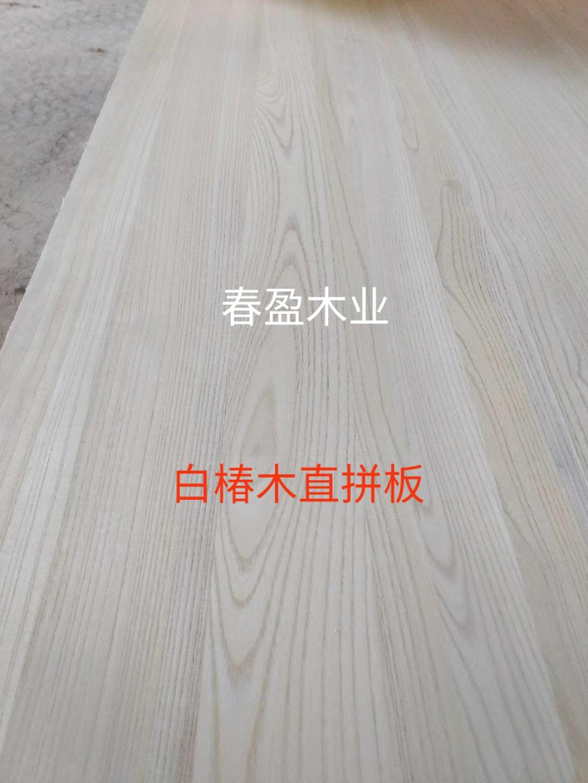 白椿木直拼板