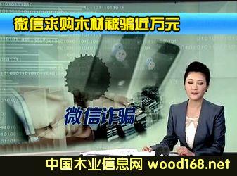 山东乐陵一男子微信求购木材被骗近万元