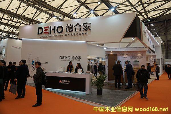 德合家携众多欧洲进口地板品牌参加2017DOMOTEX上海国