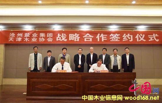 沧盐集团牵手天津市木业协会建平台谋发展