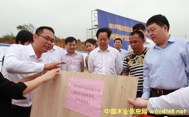 广西桂福林木业年产4万立方木地板项目举行开工仪式