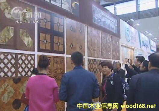 横林国际地板博览会在上海开幕