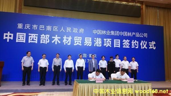 中国西部木材贸易港落户巴南