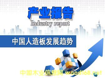 产业报告:中国人造板发展趋势