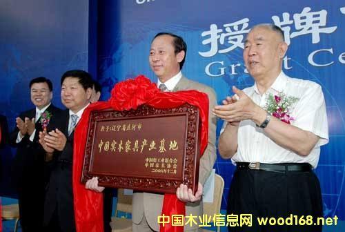 大连庄河--中国实木家具产业基地
