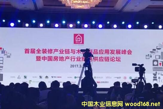 首届全装修产业链与木质制品应用发展峰会在上海召开