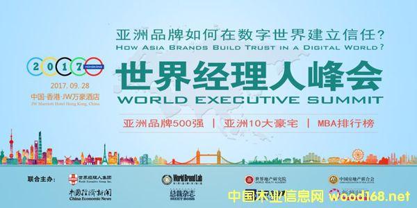 《亚洲品牌500强》在港发布,大亚人造板荣耀入选!