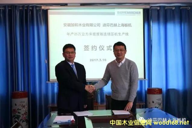 安徽加和木业成功牵手迪芬巴赫上海板机 签约年产25万方中高密