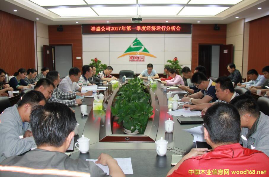 广西祥盛木业公司召开第一季度经济运行分析会