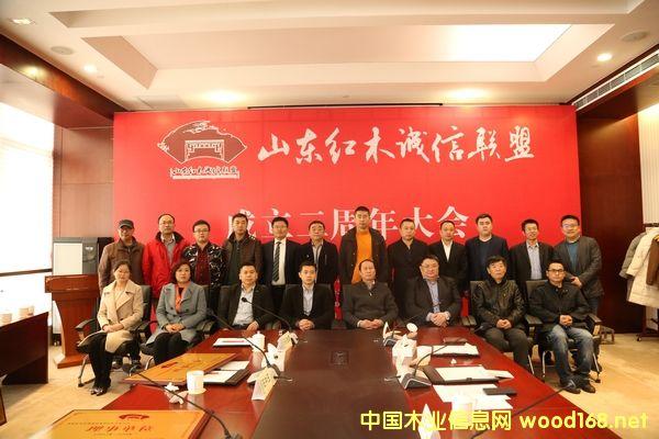 山东红木诚信联盟成立两周年大会在济南举行