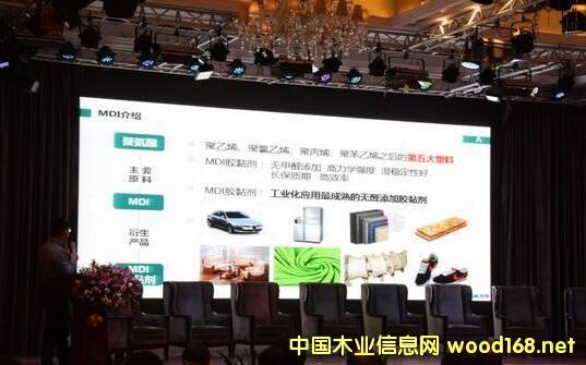 人造板高峰论坛:MDI胶粘剂助力人造板绿色升级