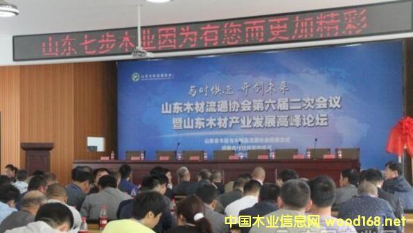 山东木材流通协会第六届二次会员大会举行
