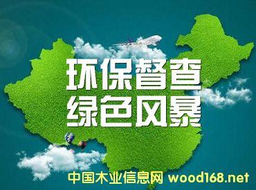 环保部重压:菏泽庄寨板材企业全面限电停产2个月