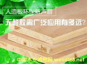 人造板环保新声音:无醛胶不被广泛应用,这局怎么破?