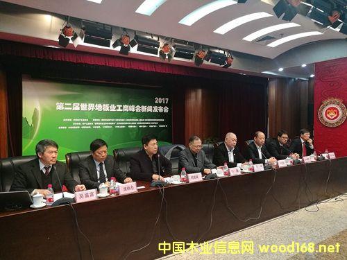 第二届世界地板业工商峰会将于9月在常州举行