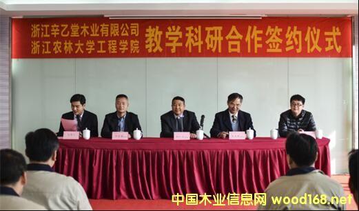 携手共赢 辛乙堂木业与浙江农林大学签署战略合作协议