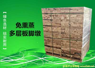 青岛龙宇模板脚墩胶合板垫脚托盘木箱垫腿免熏蒸出口木墩